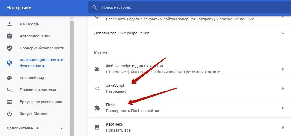 Настройки – Настройки сайтов - Google Chrome.jpg
