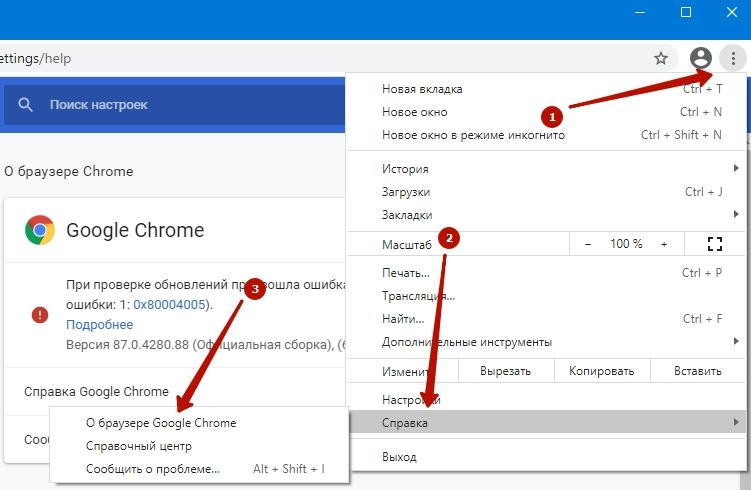 Настройки – О браузере Chrome - Google Chrome.jpg