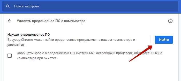 Настройки – Удалить вредоносное ПО с компьютера - Google Chrome.jpg