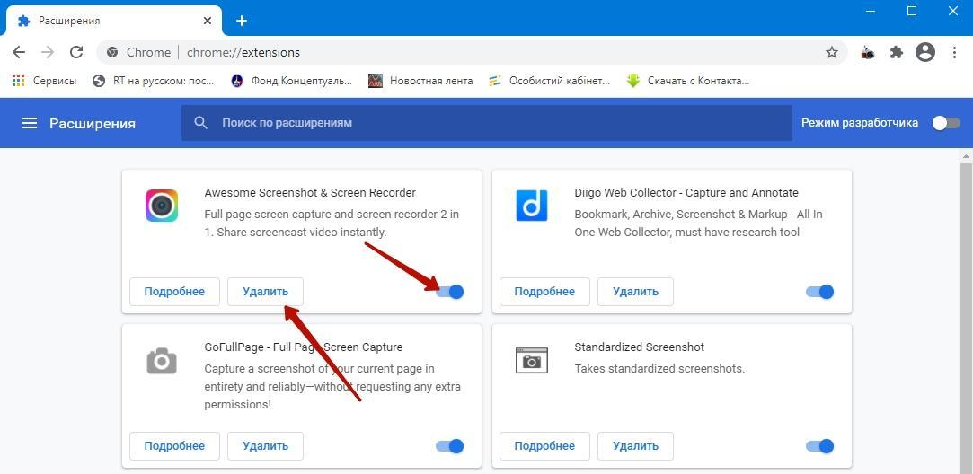 Расширения - Google Chrome.jpg