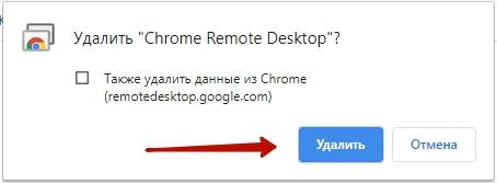 Удалить Chrome Remote Desktop.jpg