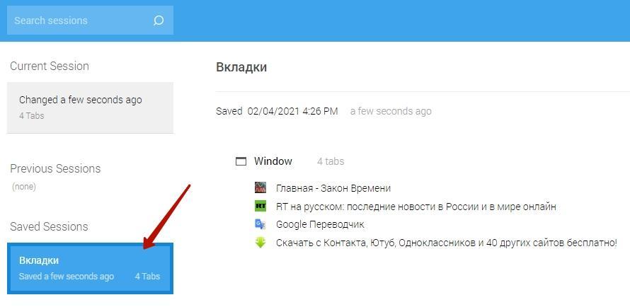 Вкладки - Session Buddy - Google Chrome.jpg