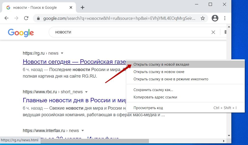 Как сделать чтобы сайты открывались в новой вкладке гугл размещение ссылок на соц сети